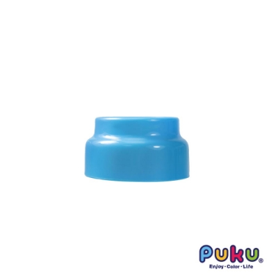 【PUKU】奶瓶連接環 P14906