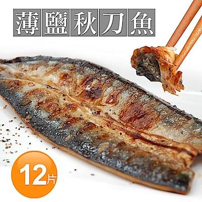 築地一番鮮-薄鹽碳烤秋刀魚12片(約80g/片)免運組