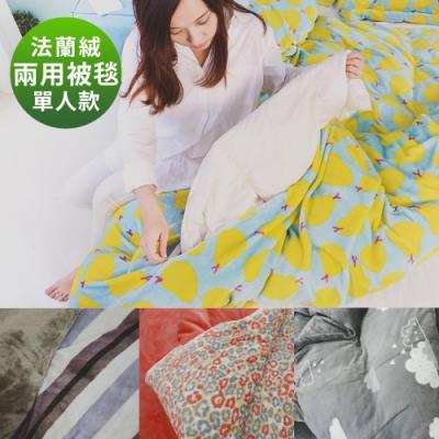 絲薇諾 法蘭絨被套/兩用被毯-單人4.5x6.5尺