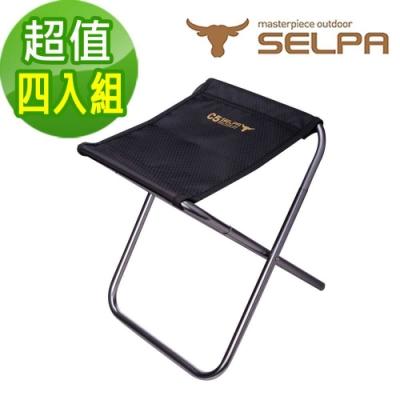 韓國SELPA 鋁合金戶外折疊椅/釣魚椅/摺疊凳 超值四入組