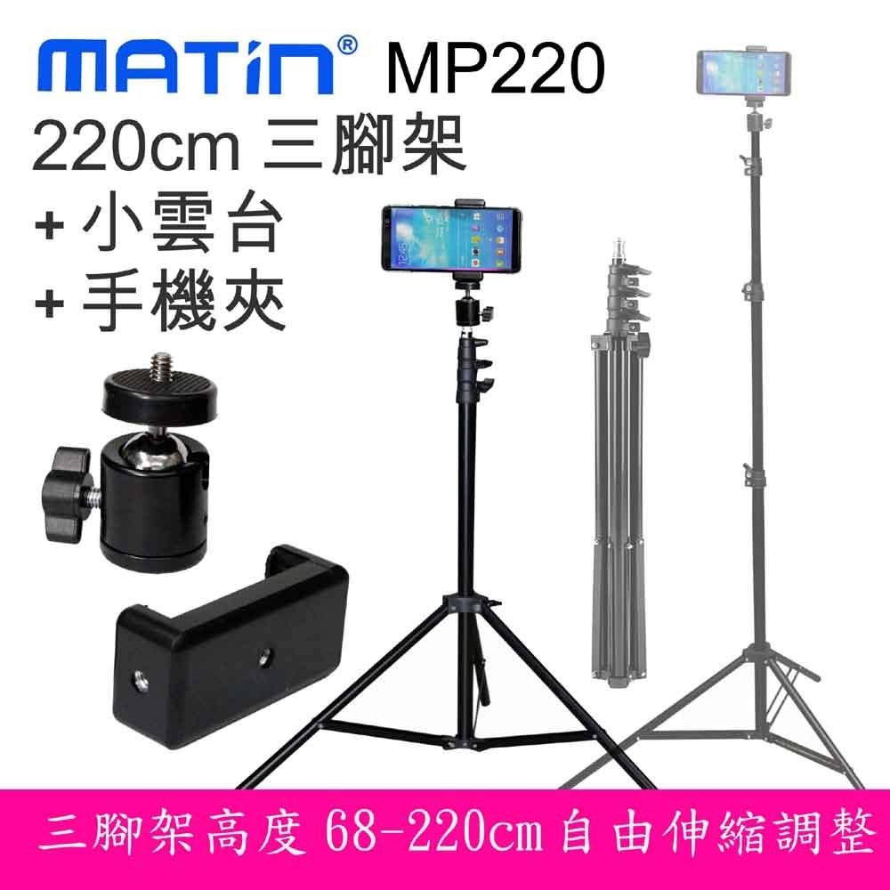 MATIN多功能手機直播三腳架MP220