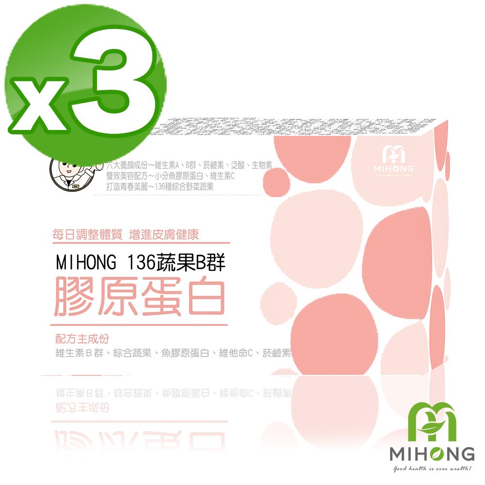 MIHONG 136蔬果B群 膠原蛋白x3盒(60顆/盒)