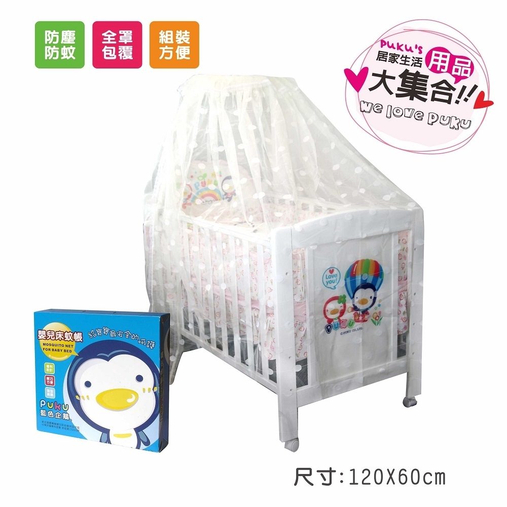 【PUKU】嬰兒床蚊帳