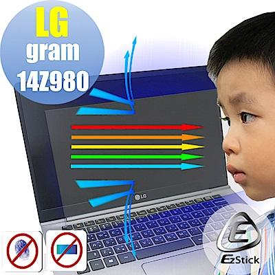 EZstick LG Gram 14Z980 專用 防藍光螢幕貼