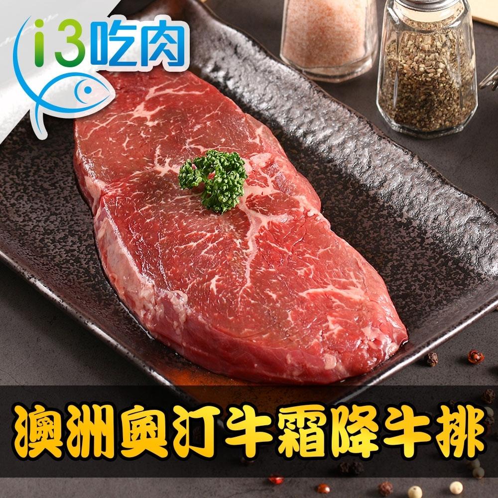 【愛上吃肉】澳洲穀飼奧汀牛霜降牛排3盒(200g±10%/盒)