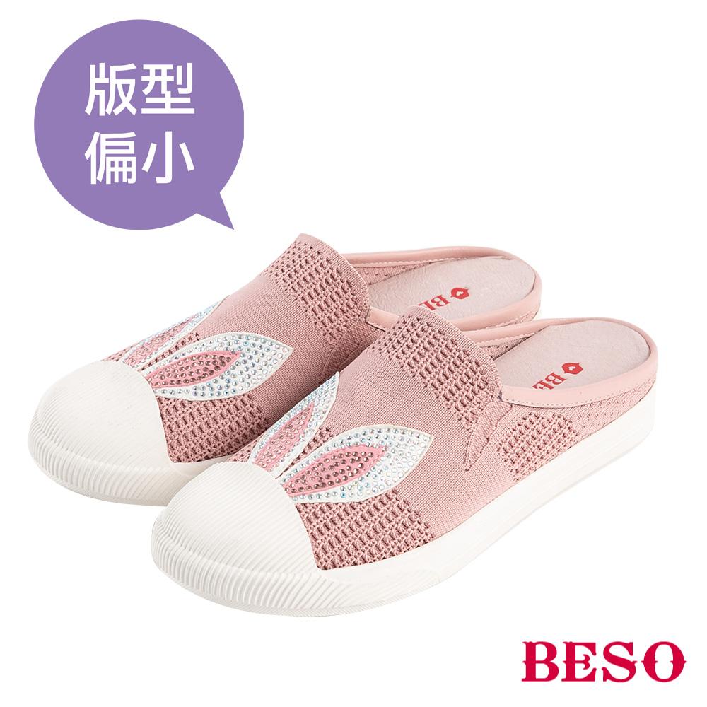 BESO 俏麗萌兔 沖孔拖鞋式休閒鞋~粉
