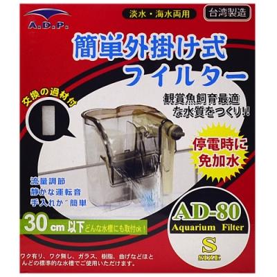 A.D.P《AD-80》靜音外掛過濾器送過濾棉☆台灣製 30cm以下缸適用