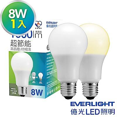 億光LED  8W 節能燈泡 全電壓 E27燈泡 白/黃光 1入