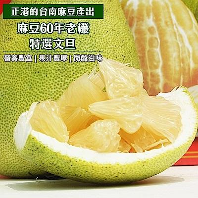 買1送1【果農直配】特選麻豆60年老欉文旦10斤/箱 (共2箱)