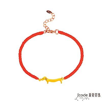 J'code真愛密碼 萌萌臘腸黃金紅繩手鍊