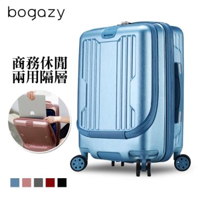 Bogazy 皇爵風範 20吋商務登機箱行李箱(冰藍色)