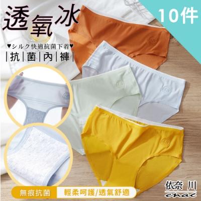 激降!enac 依奈川 50%透氧冰絲輕薄涼爽無痕內褲(超值10件組-隨機)