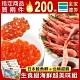 (滿2件贈禮券)【海陸管家】日本鮭魚卵250g+北極甜蝦200g product thumbnail 1