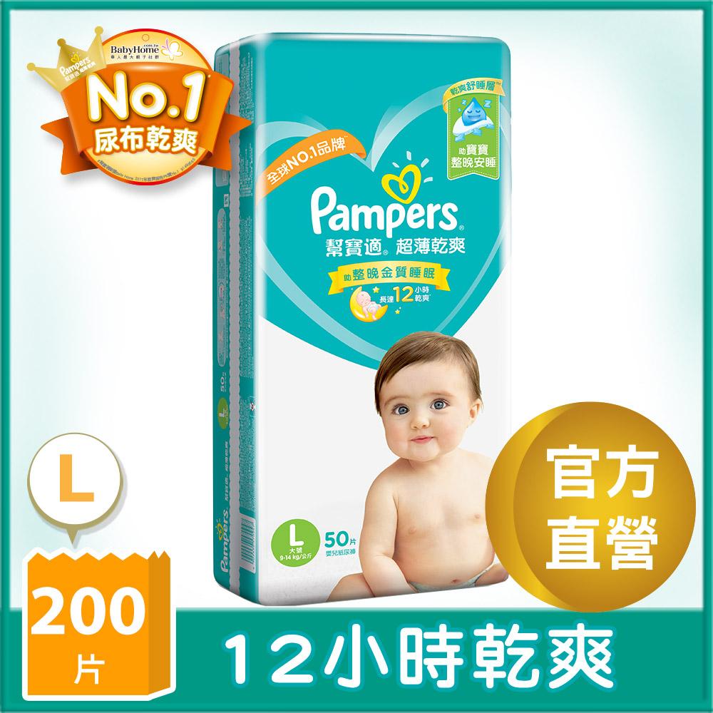 (2箱組合)幫寶適 超薄乾爽 嬰兒紙尿褲 (L) 50片 x4包/箱