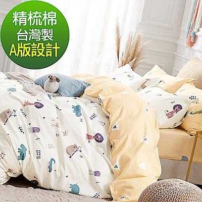 La Lune 台灣製40支精梳純棉單人床包2件組 熊來了塊陶阿