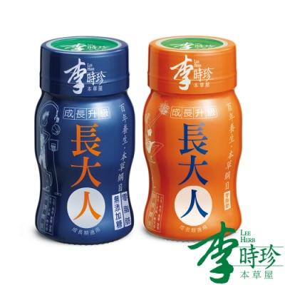 (折價券$210)李時珍 長大人男生&長大人女生 任選24瓶
