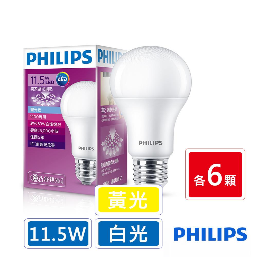 飛利浦 PHILIPS 第7代 舒視光 11.5W LED-12入組(白光黃光各6顆)
