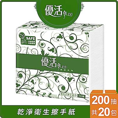 Livi優活擦手紙(200張*20包)/箱