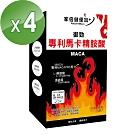 【家倍健】御勁專利瑪卡精胺酸膠囊(30顆/盒x4盒)