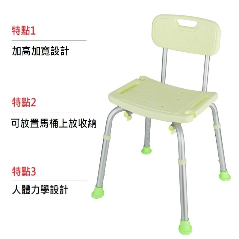 樂購 9021 加高型靠背洗澡椅