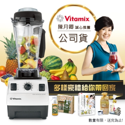 美國原裝Vita-Mix TNC5200全營養調理機精進型(白色)獨家送新書+橘寶+工具組