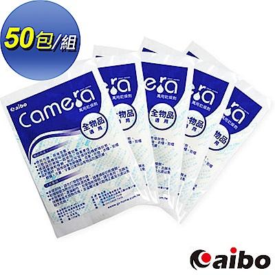 aibo CAMERA萬用乾燥劑(台灣製)-50包入