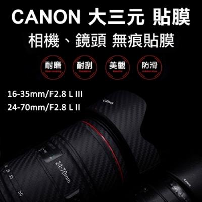 Canon 16-35/24-70 F2.8鏡頭貼膜貼紙