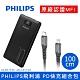 PHILIPS PD快充組合包(DLP6719C 輕薄雙向快充PD LED顯示行動電源10000mAh +DLC4531V Type-C to Lightning 手機充電線1M) product thumbnail 1