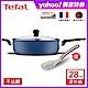 (買就送兩用食物夾)Tefal法國特福 蒙馬特系列28CM不沾深煎鍋+蓋 product thumbnail 2
