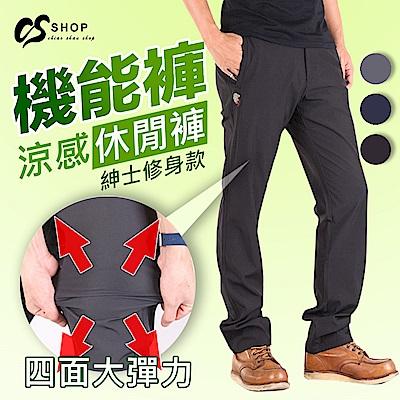 CS衣舖 四面大彈力 紳士修身 休閒長褲 三色