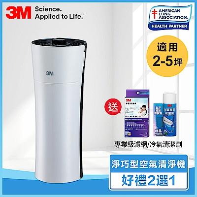 3M 淨巧型4坪空氣清淨機 FA-X50T/適用2-5坪 好禮2選1 冷氣清潔劑 專業級靜電濾網