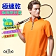 oillio歐洲貴族 男裝 短袖超強吸濕速乾立領T恤 舒適超柔手感 機能智能穿搭 橘色 product thumbnail 1
