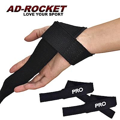 AD-ROCKET 彈性拉力助力帶/重訓拉力帶/抓舉助力帶 兩入組