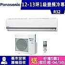 國際牌 12-13坪 1級變頻冷專冷氣 CS-K80BA2+CU-K80BCA2 標準系列