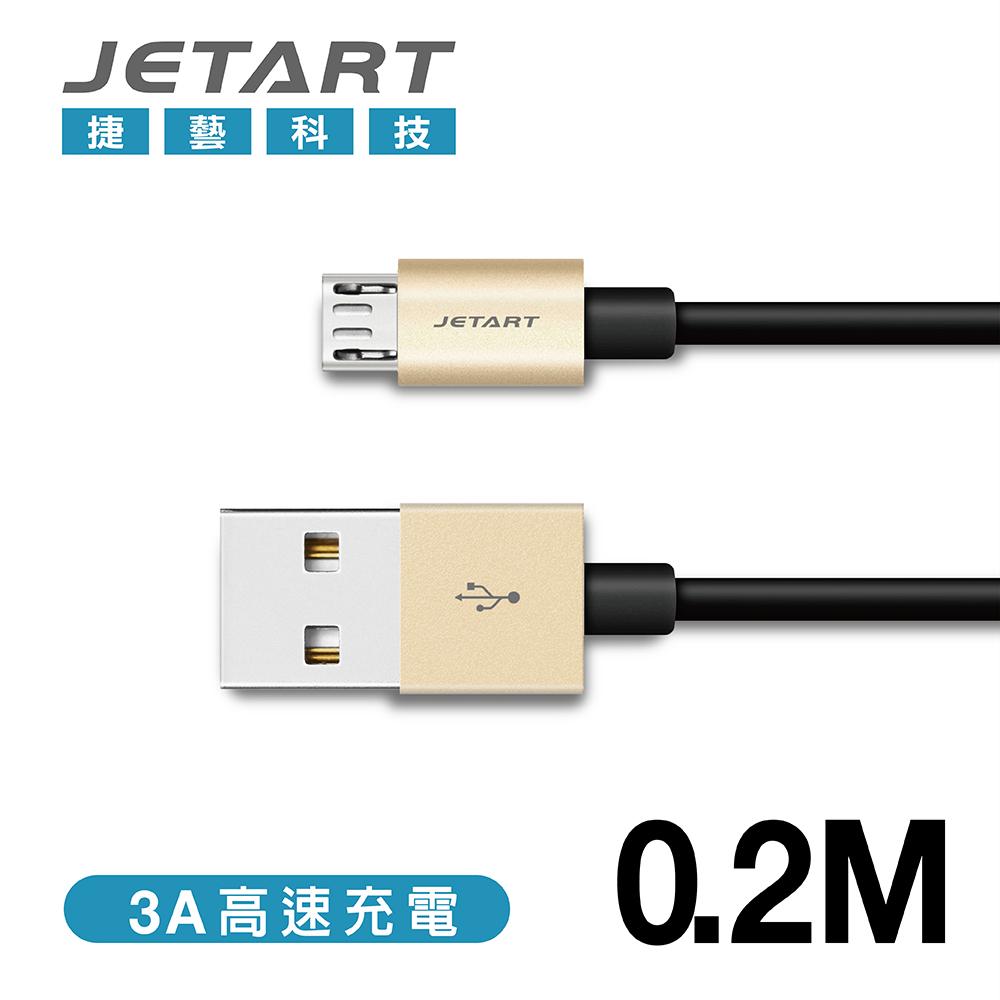 JETART Micro USB to USB 快充傳輸線 20公分