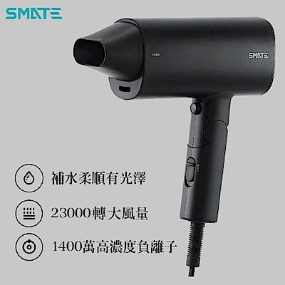 [免費禮物包裝] SMATE須眉 負離子護髮吹風機 - 消光黑 高濃度負離子 SH-A166