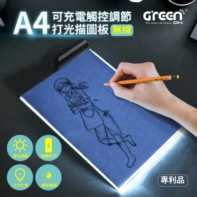 【GREENON】 USB充電式A4打光描圖板 LED臨摹畫板 三段亮度觸控調節