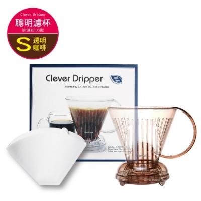 Clever 聰明濾杯C-70666 S尺寸300ml+專用濾紙 100張-透明咖啡色