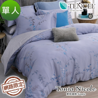 Tonia Nicole東妮寢飾 紫醉花夢100%萊賽爾天絲兩用被床包組(單人)