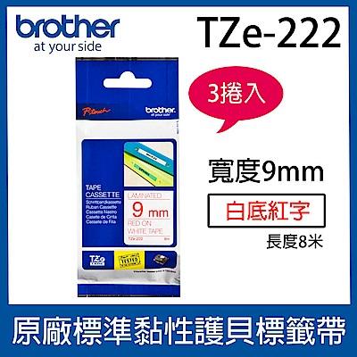 【3入組】brother 原廠護貝標籤帶 TZe-222 (白底紅字 9mm)