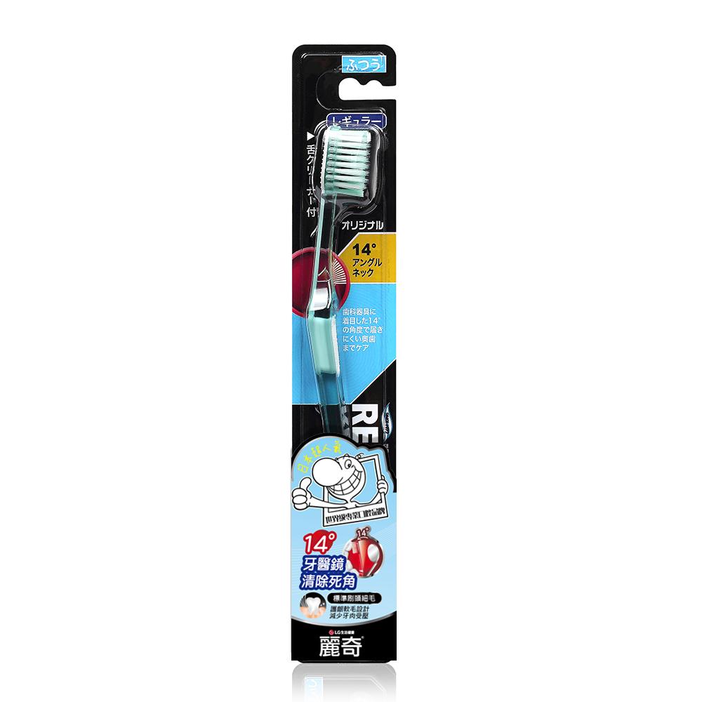 麗奇 14°牙周對策牙刷(標準刷頭細毛)