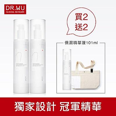 (買2送1)DR.WU 玻尿酸保濕精華液101ML 加贈聶永真設計經典帆布提袋