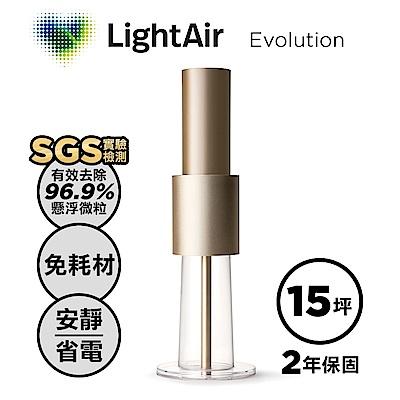 瑞典LightAir 15坪 IonFlow Evolution PM2.5 精品空氣清淨機 蘋果金