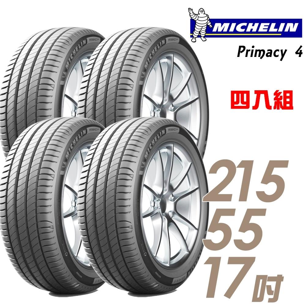 【米其林】PRIMACY 4 高性能輪胎_四入組_215/55/17(PRI4)