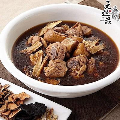 元進莊 十全雞 (1200g/份,共兩份)