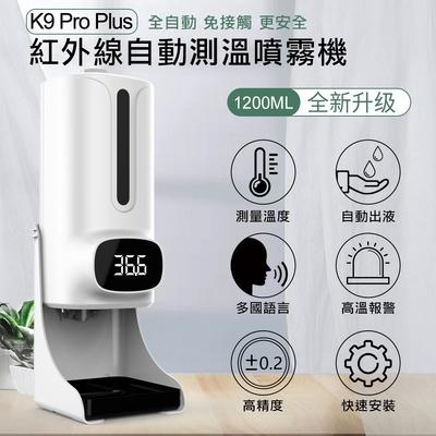 【CY 呈云】K9 Pro Plus自動酒精消毒噴霧機 自動量測體溫消毒儀 洗手機