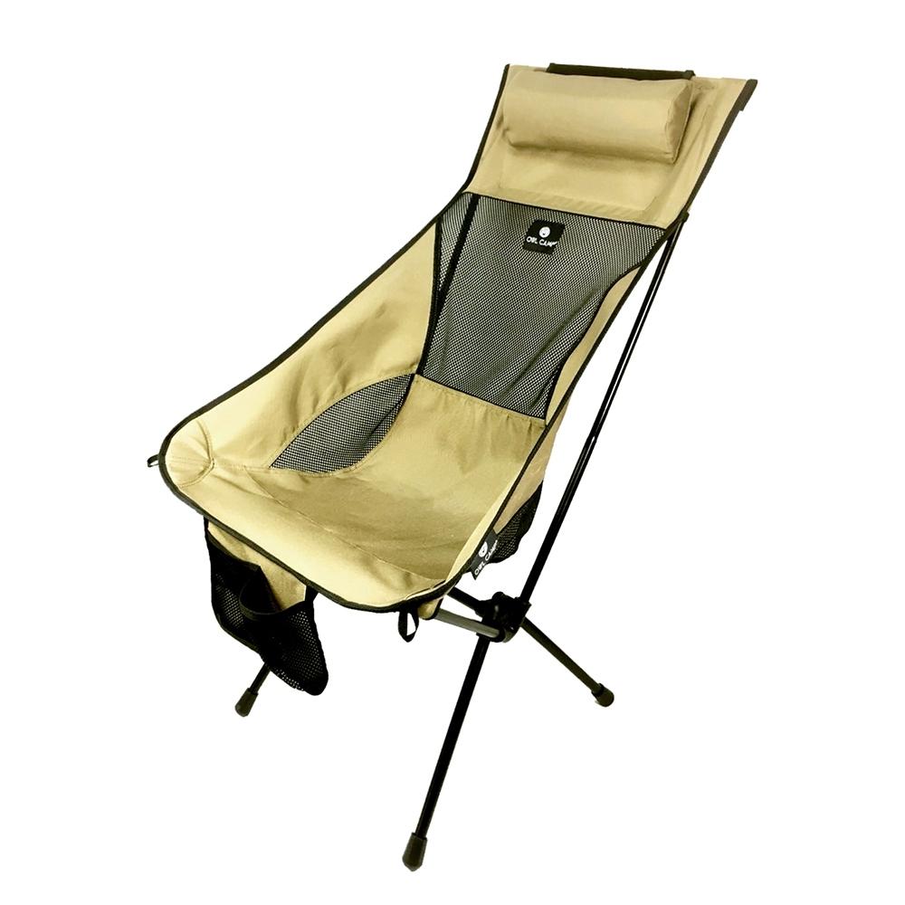[OWL CAMP]極致輕量高背素面椅.休閒椅月亮椅折疊椅露營椅野營釣魚椅