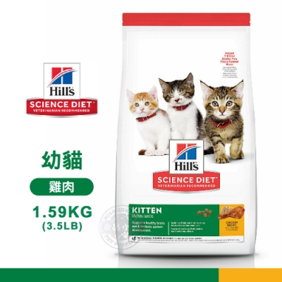 [送贈品] Hill s 希爾思 7123 幼貓 雞肉特調 1.59KG/3.5LB 寵物 貓飼料