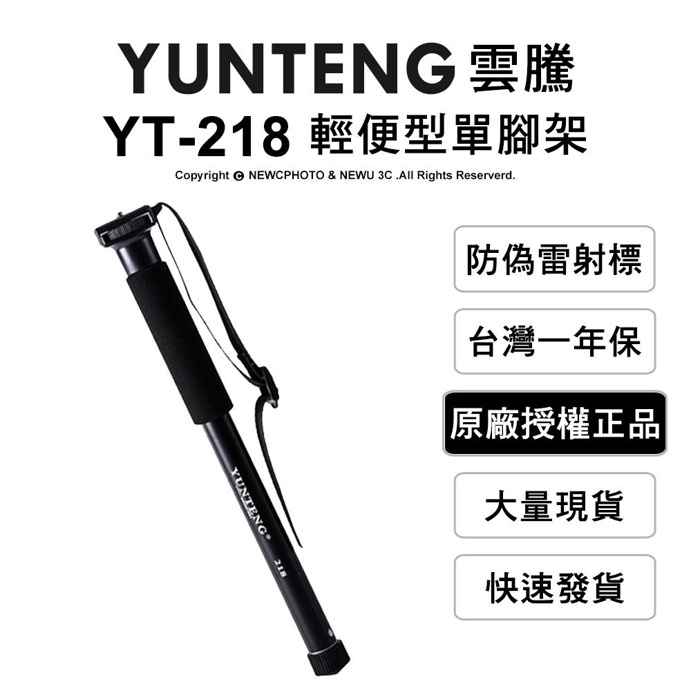 【Yunteng】雲騰 YT-218 輕便型單腳架