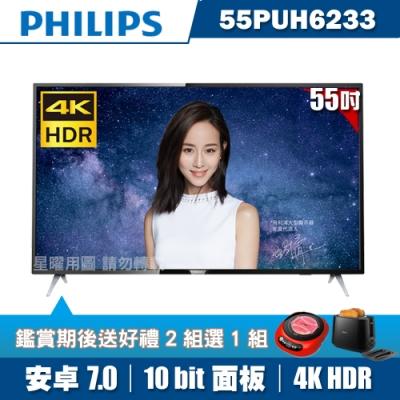 PHILIPS飛利浦 55吋4K HDR聯網液晶顯示器+視訊盒55PUH6233